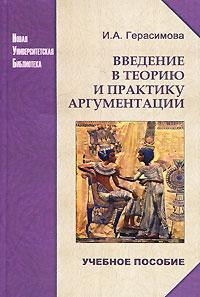 Фото И. А. Герасимова Введение в теорию и практику аргументации. Купить  в РФ