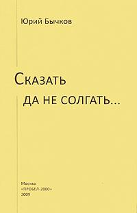Фото Юрий Бычков Сказать да не солгать.... Купить  в РФ