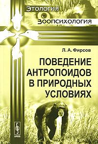 Фото Л. А. Фирсов Поведение антропоидов в природных условиях. Купить  в РФ