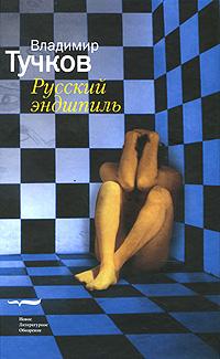 Фото Владимир Тучков Русский эндшпиль. Купить  в РФ