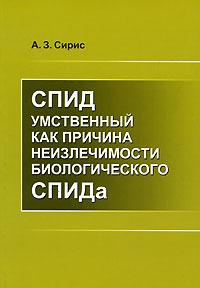 Фото А. З. Сирис СПИД умственный как причина неизлечимости биологического СПИДа. Купить  в РФ