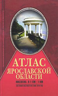 Фото Атлас Ярославской области. Купить  в РФ