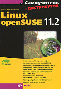 Фото Денис Колисниченко Самоучитель Linux openSUSE 11.2 (+ DVD-ROM). Купить  в РФ