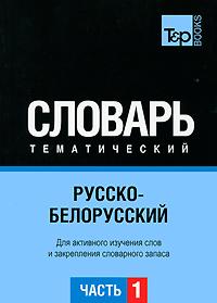 Фото Русско-белорусский тематический словарь. Часть 1. Купить  в РФ