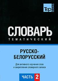 Фото Русско-белорусский тематический словарь. Часть 2. Купить  в РФ