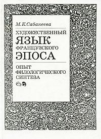 Фото М. К. Сабанеева Художественный язык французского эпоса. Опыт филологического синтеза. Купить  в РФ