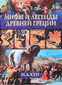 Фото Н. А. Кун Мифы и легенды Древней Греции. Купить  в РФ