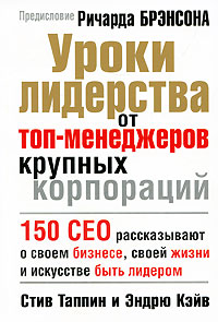 Фото Стив Таппин, Эндрю Кэйв Уроки лидерства от топ-менеджеров крупных корпораций. Купить  в РФ
