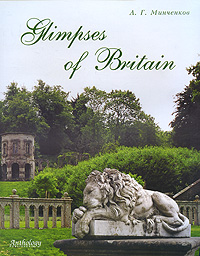 Фото А. Г. Минченков Glimpses of Britain. Купить  в РФ