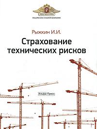 Фото И. И. Рыжкин Страхование технических рисков. Купить  в РФ