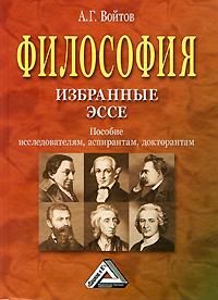 Фото А. Г. Войтов Философия. Избранные эссе. Купить  в РФ