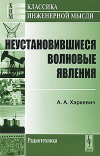 Фото А. А. Харкевич Неустановившиеся волновые явления. Купить  в РФ