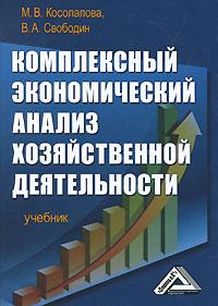 Фото М. В. Косолапова, В. А. Свободин Комплексный экономический анализ хозяйственной деятельности. Купить  в РФ