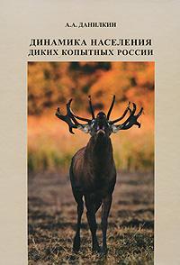 Фото А. А. Данилкин Динамика населения диких копытных России. Купить  в РФ