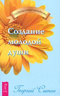 Фото Георгий Сытин Создание молодой души. Купить  в РФ