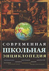 Фото Современная школьная энциклопедия (+ CD-ROM). Купить  в РФ