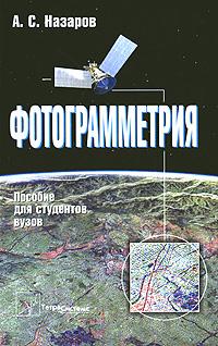 Фото А. С. Назаров Фотограмметрия. Купить  в РФ