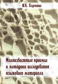 Фото В. К. Харченко Малоизвестные приемы и методики исследования языкового материала. Купить  в РФ