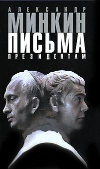 Фото Александр Минкин Письма президентам. Купить  в РФ