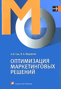 Фото А. В. Сак, В. А. Журавлев Оптимизация маркетинговых решений. Купить  в РФ