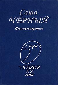 Фото Саша Черный Саша Черный. Стихотворения. Купить  в РФ
