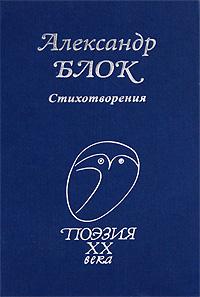Фото Александр Блок Александр Блок. Стихотворения. Купить  в РФ