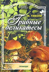 Фото М. Тиволи Грибные деликатесы. Купить  в РФ