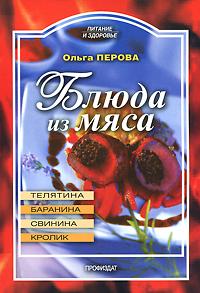 Фото Ольга Перова Блюда из мяса. Телятина. Баранина. Свинина. Кролик. Купить  в РФ