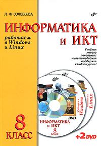 Фото Л. Ф. Соловьева Информатика и ИКТ. 8 класс (+ 2 DVD). Купить  в РФ