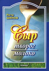 Фото Петр Шилов Сыр. Творог. Молоко. Купить  в РФ