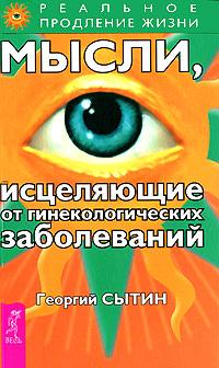 Фото Георгий Сытин Мысли, исцеляющие от гинекологических заболеваний. Купить  в РФ
