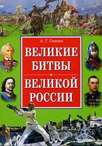Фото А. Г. Сизенко Великие битвы великой России. Купить  в РФ