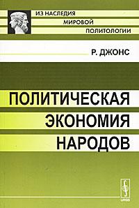 Фото Р. Джонс Политическая экономия народов. Купить  в РФ