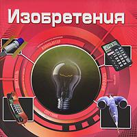 Фото Изобретения. Купить  в РФ