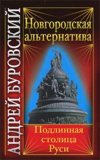 Фото Новгородская альтернатива. Подлинная столица Руси. Купить  в РФ