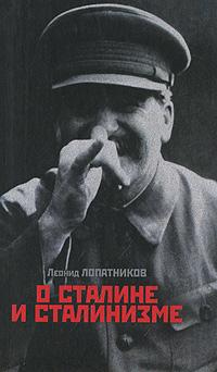 Фото Леонид Лопатников О Сталине и сталинизме. 14 диалогов. Купить  в РФ