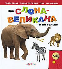 Фото Про слона-великана и не только. Книжка-игрушка. Купить  в РФ