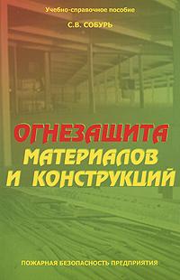 Фото С. В. Собурь Огнезащита материалов и конструкций. Купить  в РФ