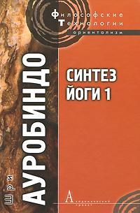 Фото Шри Ауробиндо Синтез Йоги 1. Купить  в РФ