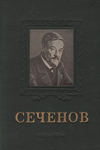 Фото И. М. Сеченов. Купить  в РФ