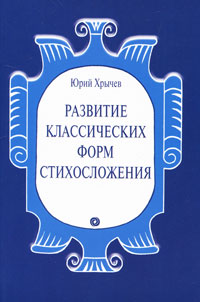 Фото Юрий Хрычев Развитие классических форм стихосложения. Купить  в РФ