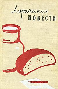 Фото Владимир Солоухин. Лирические повести. Купить  в РФ