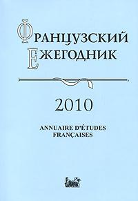 Фото Французский ежегодник 2010. Источники по истории Французской революции XVIII в. и эпохи Наполеона. Купить  в РФ