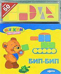 Фото Валерия Зубкова Бип-бип. Книжка-игрушка. Купить  в РФ