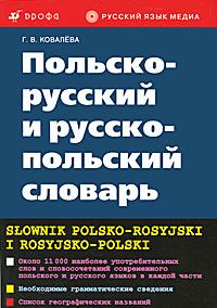 Фото Г. В. Ковалева Польско-русский и русско-польский словарь / Slownik polsko-rosyjski i rosyjsko-polski. Купить  в РФ