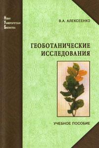 Фото В. А. Алексеенко Геоботанические исследования. Купить  в РФ