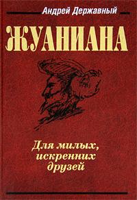 Фото Андрей Державный Жуаниана. Купить  в РФ