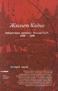 Фото Жюльет Кадио Лаборатория империи. Россия/СССР, 1860-1940. Купить  в РФ