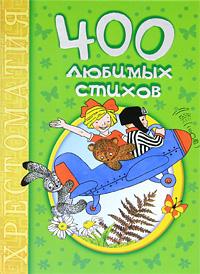 Фото 400 любимых стихов. Хрестоматия. Купить  в РФ