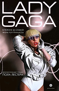 Фото Пол Лестер Lady Gaga: В погоне за славой: Жизнь поп-принцессы. Купить  в РФ